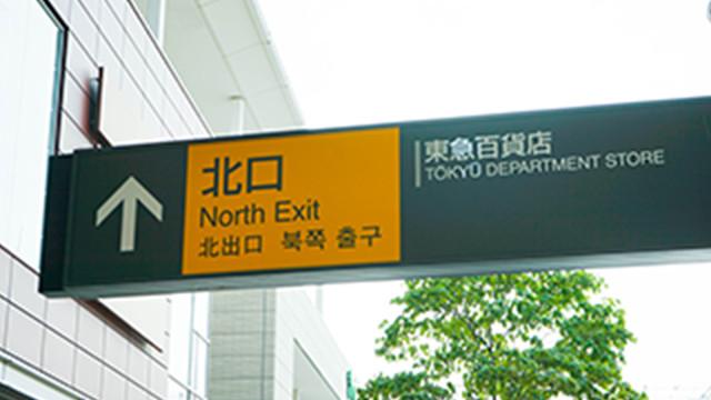 東急田園都市線たまプラーザ駅北口